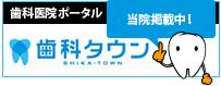神奈川県横浜市緑区|中村歯科クリニック
