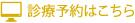 神奈川県横浜市緑区|診療予約|中村歯科クリニッ