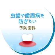 虫歯や歯周病を防ぎたい 予防歯科