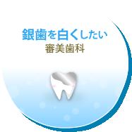 銀歯を白くしたい 審美歯科